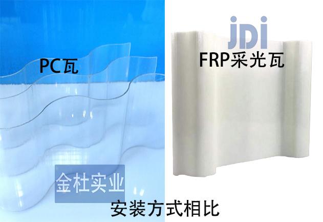 FRP采光瓦与PC瓦安装方式相比图